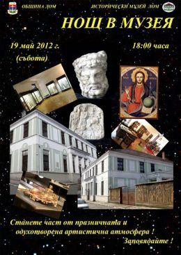 Нощ в музея 2012 - Изображение 1