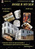 Нощ в музея 2012 - Исторически музей - Лом